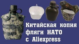 Китайская копия фляги US NATO  с Aliexpress