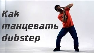 Как танцевать дабстеп / how to dance Dubstep 3D. Dubstep tutorial . Part 1