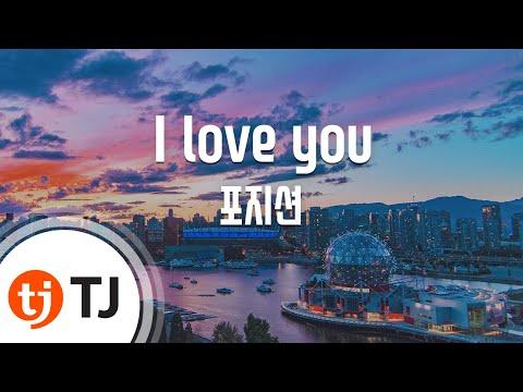[TJ노래방] I love you - 포지션 (Position) / TJ Karaoke