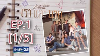 Love Songs Love Series ตอน เราและนาย EP.1 [1/5]