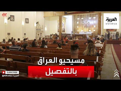 تعرف على أبرز الطوائف المسيحية في العراق