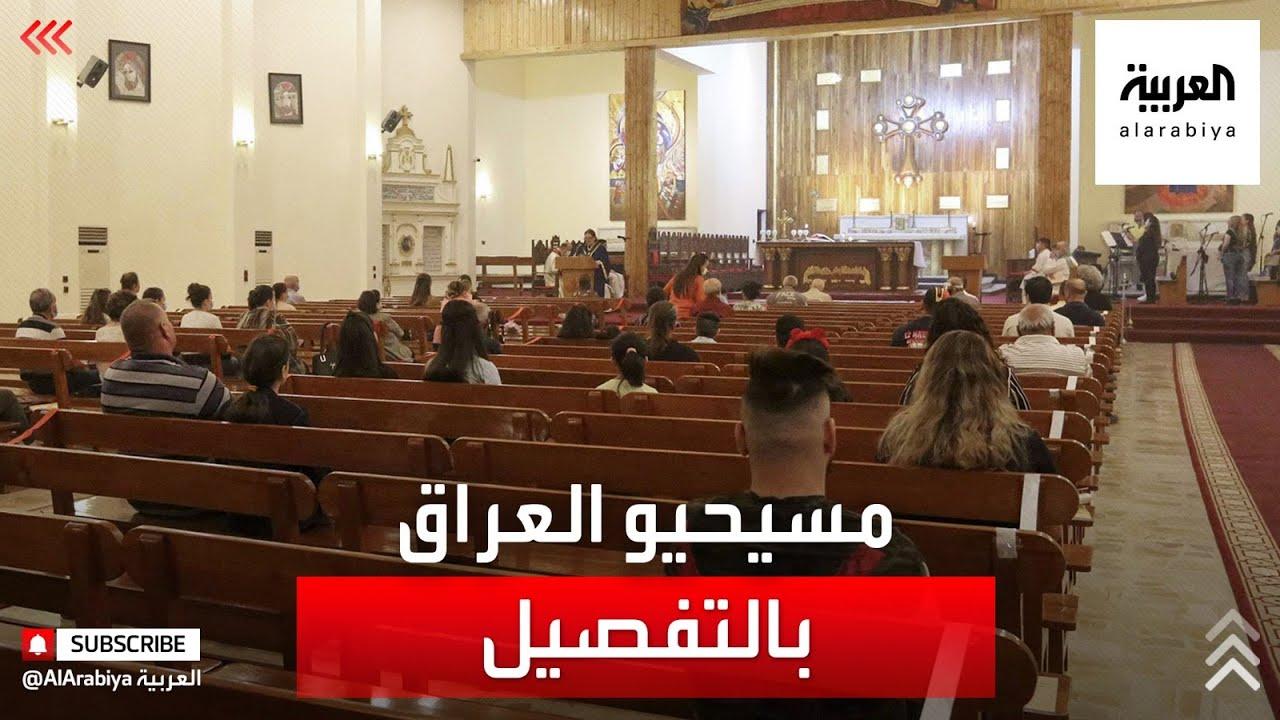 تعرف على أبرز الطوائف المسيحية في العراق  - 20:00-2021 / 3 / 2