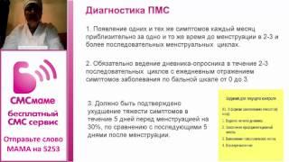 Предменструальный синдром (ПМС). От чего бывают менструальные нарушения?(Вебинар из серии