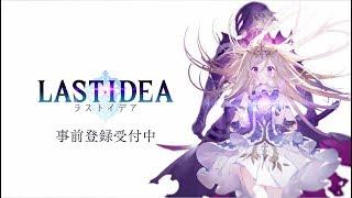 『ラストイデア』本編PV|LAST IDEA(ラストイデア)}