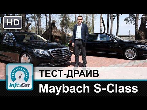 Mercedes Maybach S-Class - тест-драйв от InfoCar.ua (Майбах S-класс)