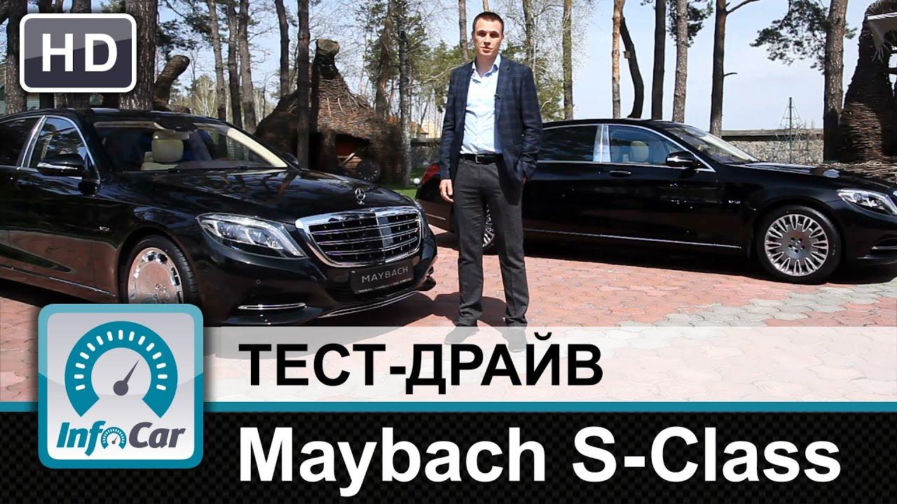 Купить mercedes-maybach s 400 по выгодной цене от официального дилера в москве. Звоните и покупайте mercedes-maybach s 400 со скидкой.