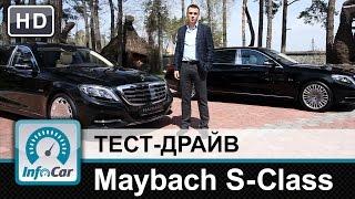 Mercedes Maybach S-Class - тест-драйв от InfoCar.ua (Майбах S-класс)(, 2015-05-08T11:02:43.000Z)