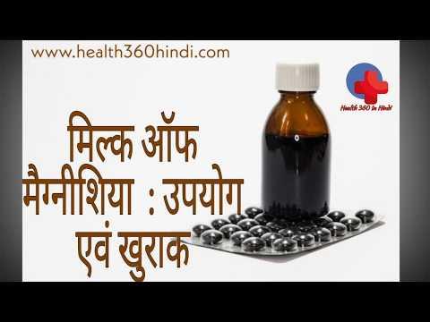 Milk of Magnesia In Hindi Video ।। मिल्क ऑफ़ मैग्नीशिया