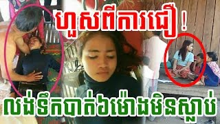 Khmer Hot News, Khmer News, Khmer News Today, Stand Up Channel