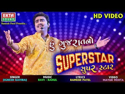 Jignesh Kaviraj || Hu Gujarat No Super Star || New Song || HD Video || Ekta Sound