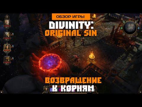 Прохождение игры Divinity: Original Sin