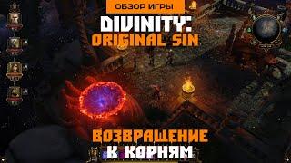 видео Divinity Original Sin: рецензия