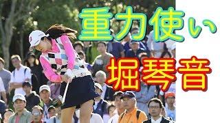"""堀琴音のスイングは、高いトップから""""重力""""を使う!国内女子ゴルフ 堀琴音 検索動画 11"""