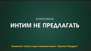 """""""Интим не предлагать!"""" спектакль - театр """"Черный квадрат"""". Robinzon.TV"""