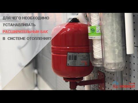 Для чего необходим  расширительный бак в системе отопления?