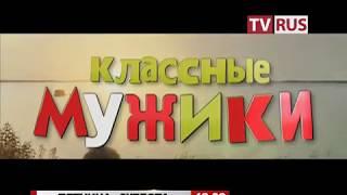 """Анонс Т/с """"Классные мужики"""" Телеканал TVRus"""