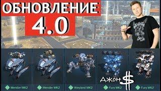 War Robots - Разбираем обновление 4.0 с Джоном $!!!