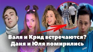 Валя Карнавал и Егор Крид встречаются? // Даня Милохин и Юля Гаврилина помирились // OKB News