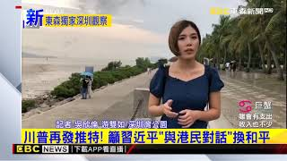 武警集結深圳對港出兵? 距港僅半小時