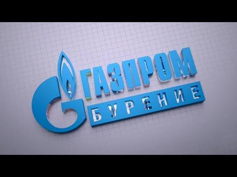 """Корпоративный фильм для компании """"ГАЗПРОМ Бурение"""""""