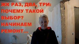 АНАПА 17.03.2019 ЖК 1 2 3 ПОЧЕМУ ЭТОТ ЖК  НАЧИНАЕМ РЕМОНТ