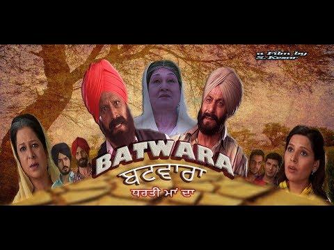 ਬਟਵਾਰਾ # batwara // Punjabi feature Film # 2017 Punjabi Full Movies