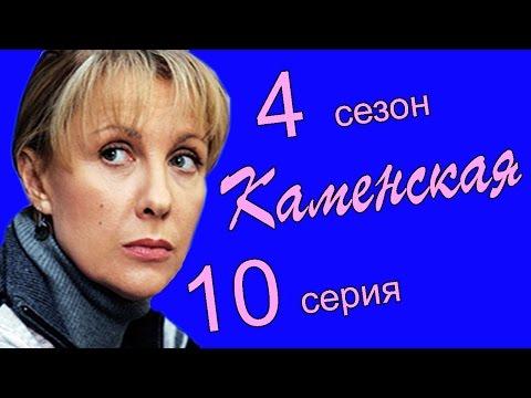 Каменская 4 сезон 10 серия (Двойник 2 часть)
