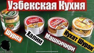 Узбекские Блюда - Шурпа, Машкичири, Халим, Нухат Шурак из Plover.ru (ТУШНЯК.BY #160)