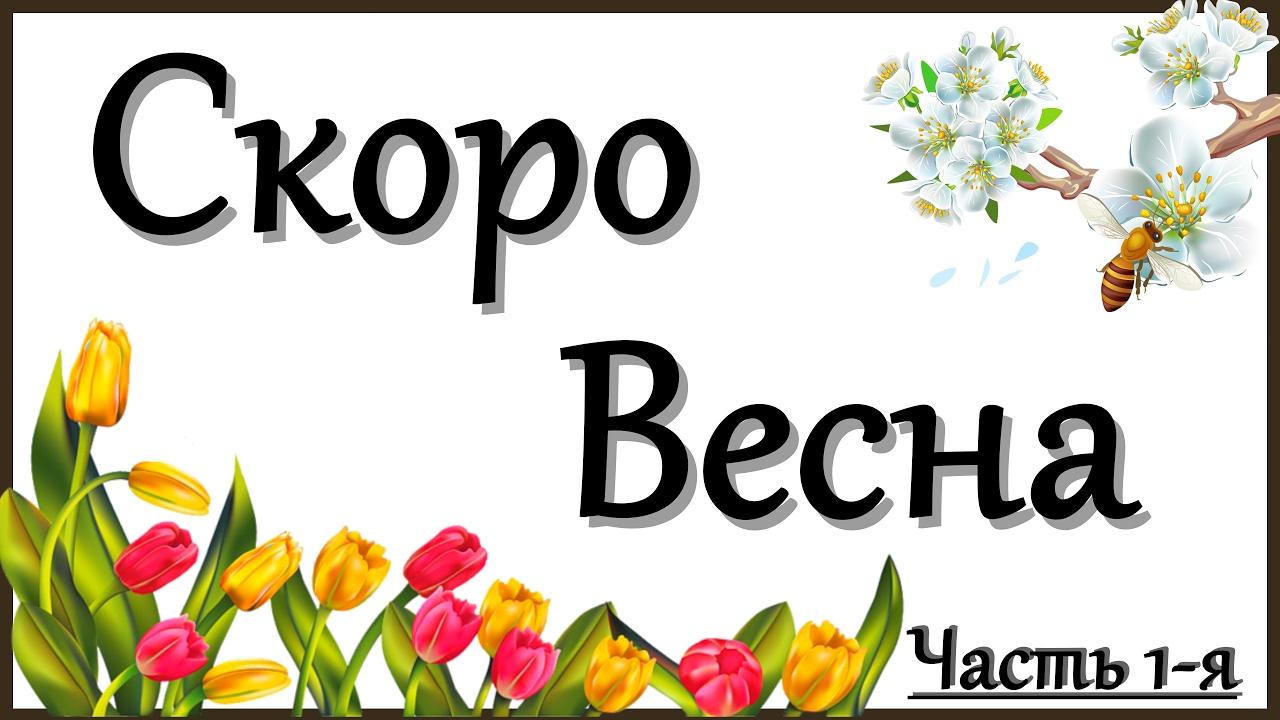 Для, картинка скоро весна с надписью