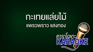 กะเทยแล่นไม้ - แพรวพราว แสงทอง [KARAOKE Version] เสียงมาสเตอร์