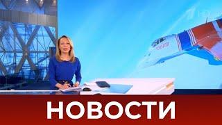 Выпуск новостей в 15:00 от 05.04.2021