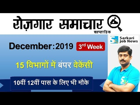 रोजगार समाचार : December 2019 3rd Week : Top 15 Govt Jobs - Employment News | Sarkari Job News