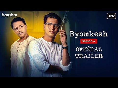 Byomkesh (ব্যোমকেশ)   Season 4   Official Trailer   Anirban   Suprabhat   Hoichoi