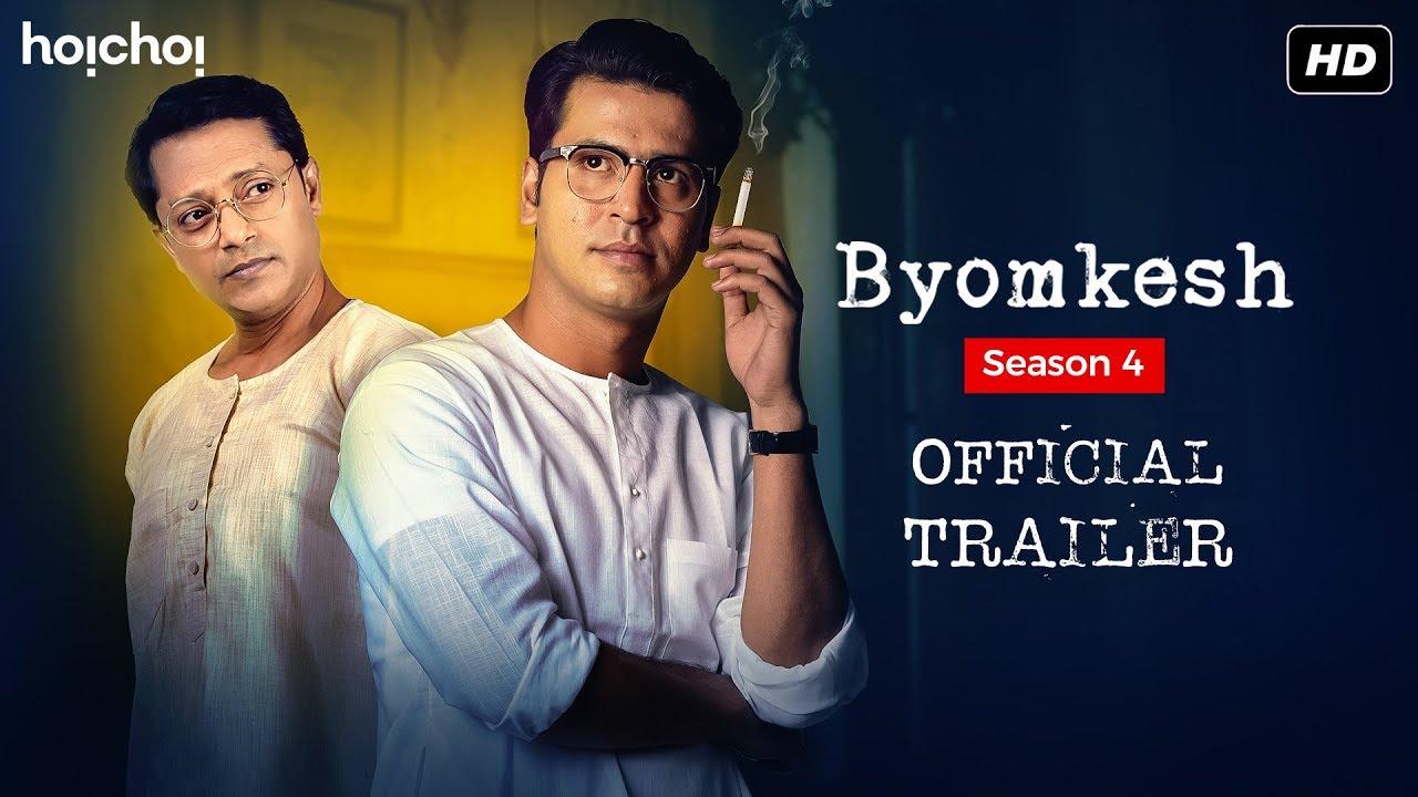 Byomkesh (ব্যোমকেশ) | Season 4 | Official Trailer ...
