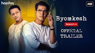 Byomkesh (ব্যোমকেশ) | Season 4 | Official Trailer | Anirban | Suprabhat | hoichoi