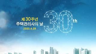 대한주택관리사협회 30주년 홍보영상