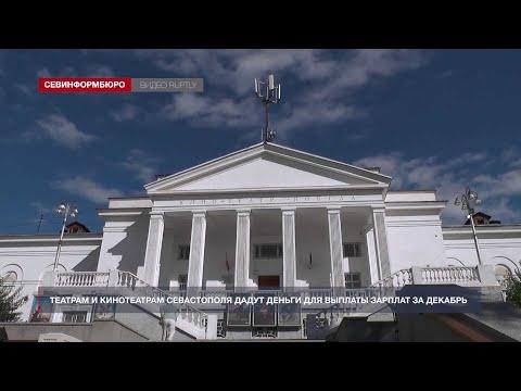 НТС Севастополь: Театрам и кинотеатрам Севастополя дадут деньги для выплаты зарплат за декабрь