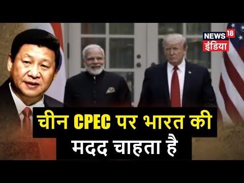 चीन CPEC पर भारत की मदद चाहता है | कच्चा चिट्ठा | News18 India