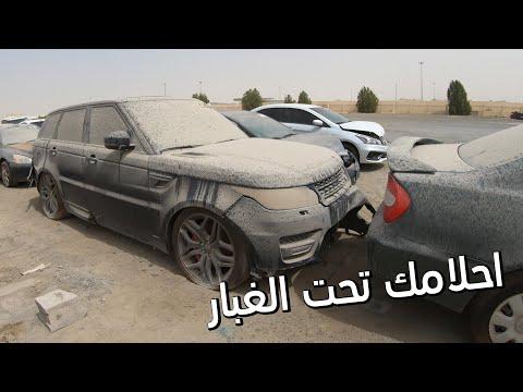 لما تلاقي سيارات احلامك تحت الغبار ! المرسيدس بتحزن ! | جولة في مزاد كوبارت