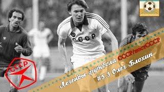 Легенды Футбола: Олег Блохин