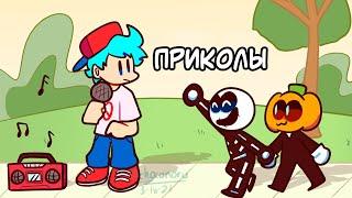 Лютые Friday Night Funkin' приколы (Фнф комиксы на русском)