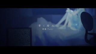 夜韻-Yoin- 青く冷たく(OFFICIAL VIDEO)short ver.