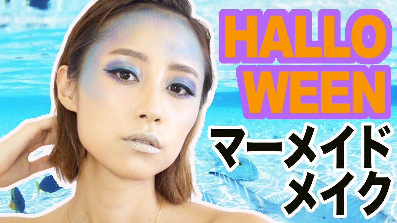 HALLOWEEN パーティメイク【人魚】