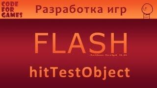 Разработка игр во Flash. Урок 10: hitTestObject (Action Script 3.0)