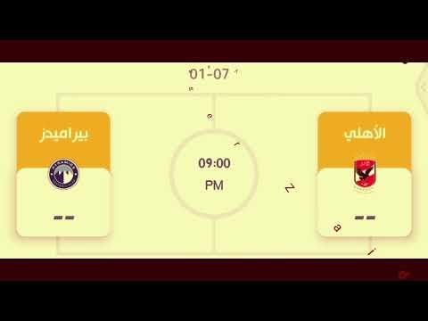 موعد مباراة الاهلي و بيراميدز الدوري الممتاز صور من العالم Yasser Zaid