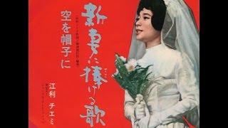 江利チエミ - 新妻に捧げる歌