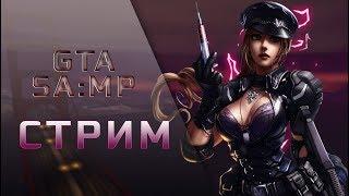 СТРИМ GTA SA:MP || ARIZONA RP.