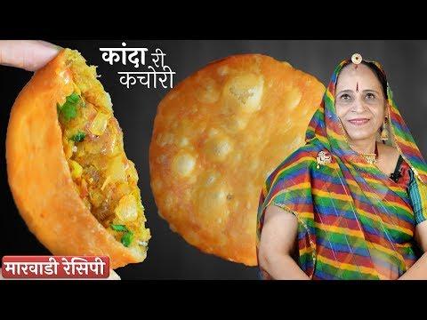 जोधपुर की प्रेसिद्ध प्याज की कचोरी – Jodhpuri Pyaz ki Kachori recipe in Marwadi