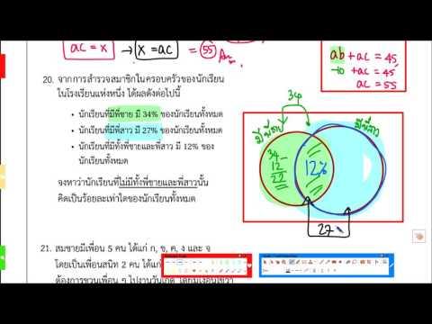 เฉลยข้อสอบ TEDET คณิตศาสตร์ ม.1 ปี 2558 (PART 2 ข้อ 17-28)