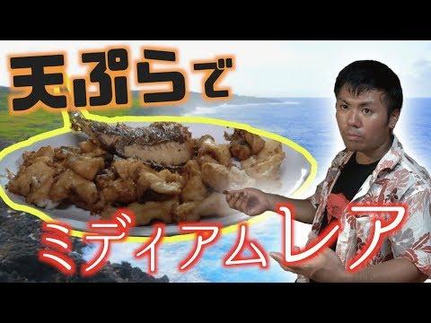 【釣り王国】南大東島で大物を狙う!! 3話
